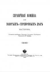 Справочная книжка для золотых и серебряных дел мастеров