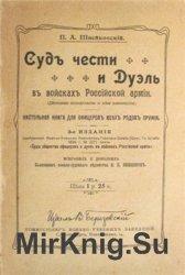 Суд чести и дуэль в войсках российской армии: настольная книга для офицеров ...
