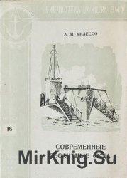 Современные десантные суда