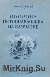 Оборона Петропавловска на Камчатке