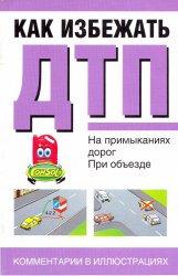 Как избежать ДТП: На примыканиях дорог, при объезде: Комментарии в иллюстра ...