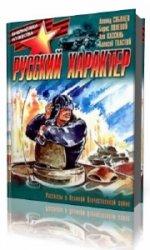 Русский характер  (Аудиокнига)