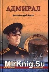Адмирал. Трагическая судьба Колчака