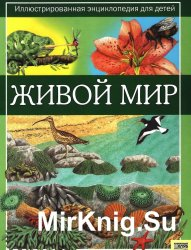 Живой мир. Иллюстрированная энциклопедия для детей