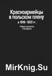 Красноармейцы в польском плену в 1919-1922 гг.