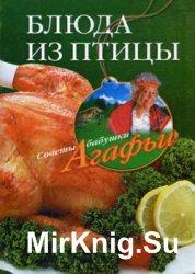 Агафья Звонарева - Блюда из птицы