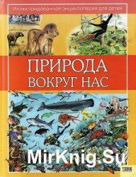 Природа вокруг нас. Иллюстрированная энциклопедия для детей