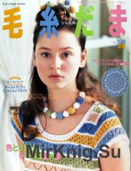Keito Dama No.138 Summer 2008