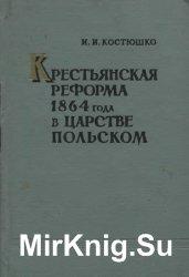 Крестьянская реформа 1864 года в Царстве Польском