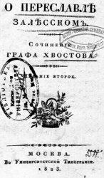 О Переславле - Залесском