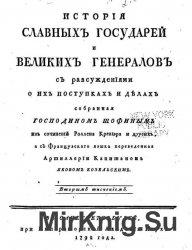 История славных государей и великих генералов с рассуждениями о их поступка ...