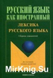 Лексика русского языка: сборник упражнений