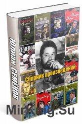 Юлиан Семенов. Сборник произведений (103 книги)