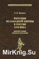 Выходцы из Западной Европы в России XVII века. Правовой статус и реальное п ...