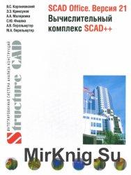 SCAD Office. Версия 21. Вычислительный комплекс SCAD++