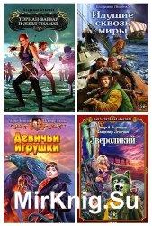 Лещенко В. - Cобрание произведений ( 20 книг)