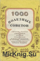 1000 полезных советов (1991)