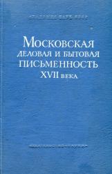Московская деловая и бытовая письменность XVII века