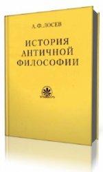 История античной философии   (Аудиокнига)