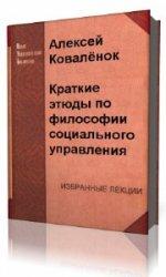 Краткие этюды по философии социального управления и по истории социально -  ...
