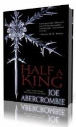Half a King  (Аудиокнига)