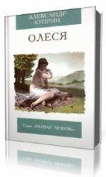 Олеся  (Аудиокнига)