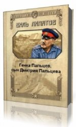 Генка Пальцев, сын Дмитрия Пальцева  (Аудиокнига)