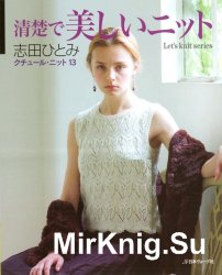 Lets knit series NV4374
