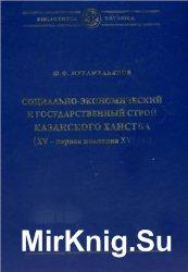 Социально-экономический и государственный строй Казанского ханства