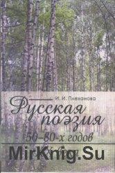 Русская поэзия 50-80 годов ХХ века