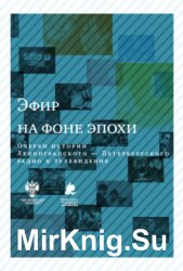 Эфир на фоне эпохи: очерки истории Ленинградского - Петербургского радио и  ...