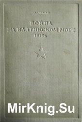 Война на Балтийском море. Том 2. 1915 год