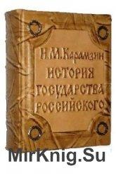 История государства Российского. Том 4  (Аудиокнига)