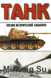 Военно-исторический альманах «Танк» № 10-11 (2010)