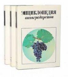 Энциклопедия виноградарства в 3 т. Тт.1-3