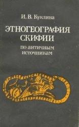 Этногеография Скифии по античным источникам