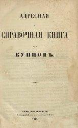 Адресная и справочная книга для купцов