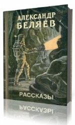 Александр Беляев. Фантастические рассказы  (Аудиокнига)