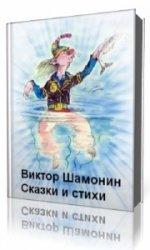 Виктор Шамонин-Версенев. Сказки и стихи  (Аудиокнига)