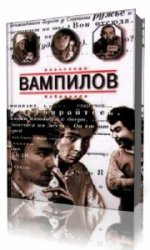 Александр Вампилов. Рассказы  (Аудиокнига)
