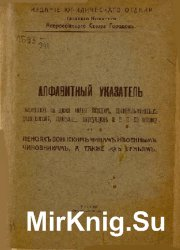 Алфавитный указатель вышедших за время войны законов, правительственных распоряжений, приказов, циркуляров и т.п. по вопросу о пенсиях...