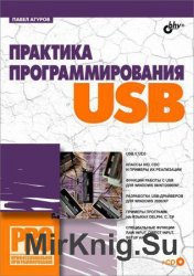Практика программирования USB (+CD)
