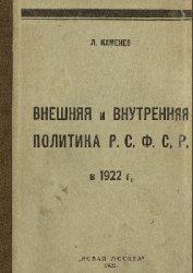 Внешняя и внутренняя политика Р.С.Ф.С.Р. в 1922 г.