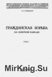 Гражданская борьба на Северном Кавказе
