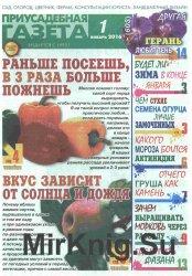 """""""Приусадебная газета"""" № 1 - 2016"""