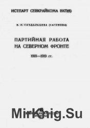 Партийная работа на северном фронте 1918-1919 гг.