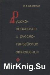 Русско-ливонские и русско-ганзейские отношения. Конец XIV - начало XVI в.