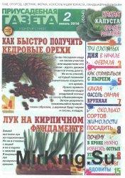 Приусадебная газета № 2 - 2016