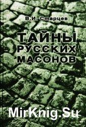 Тайны русских масонов