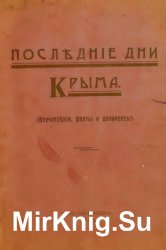 Последние дни Крыма. Впечатления, факты и документы